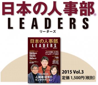 日本の人事部 LEADERS、待望Vol.3発行決定