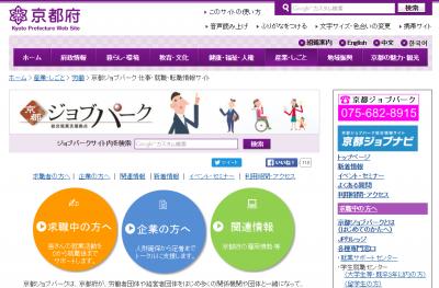 株式会社インテリジェンス 京都府にて移住人材(UIJターン)・就職支援事業を受託