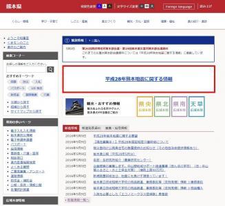 熊本地震影響大きく、労働相談5,500件!生産停止・雇用に懸念