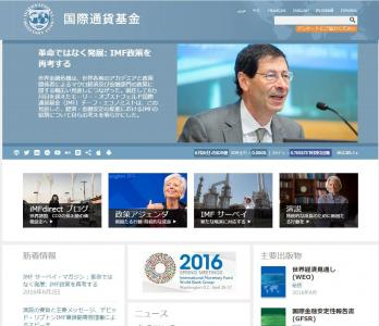 IMF声明、日本は労働市場の改革を推進し消費税15%に