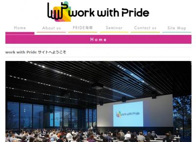 企業のLGBTへの取り組み評価指標「PRIDE指標」発表