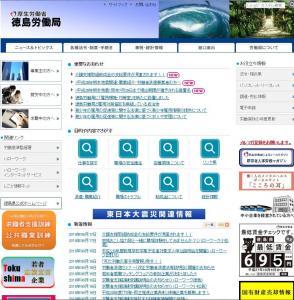 徳島労働局が「死亡労働災害多発警報」を発令!