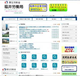 昨年度の福井県内の建設現場、業者の8割以上が安全法違反!?過去最悪の結果