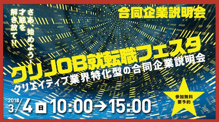 ヒューマンアカデミー、「クリJOB就転職フェスタ in 札幌」3月開催