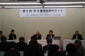 東京都美容生活衛生同業組合、外国人就労問題を考えるサミットを開催