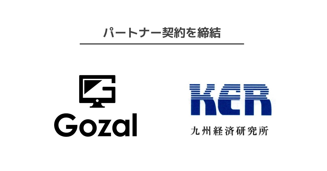 労務管理サービス「Gozal」のBEC、九州経済研究所とパートナー契約を締結