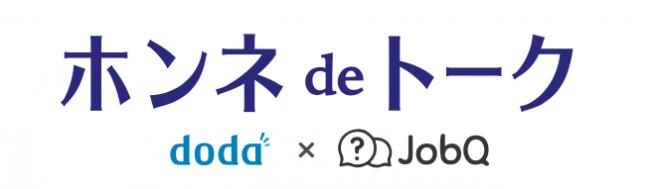 匿名相談「JobQ」のライボ、doda転職フェアで「ホンネdeトーク」開催