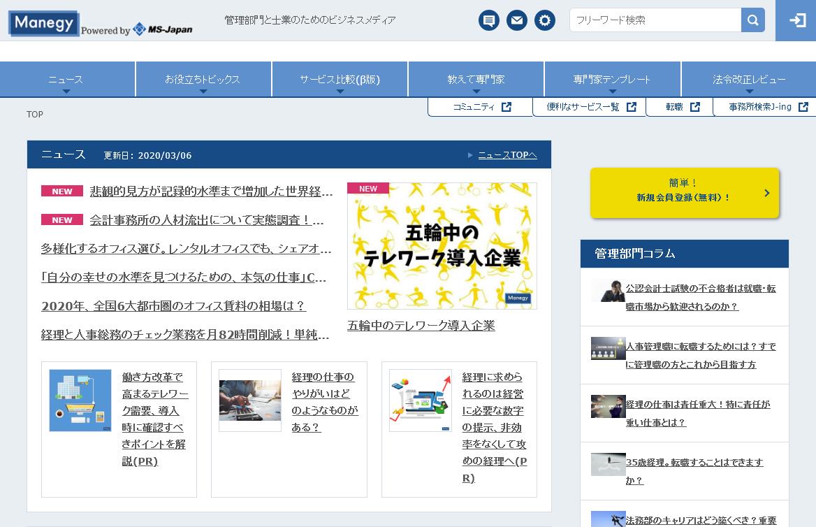 MS-Japan、新型コロナウイルス流行による人事の対応について、調査開始