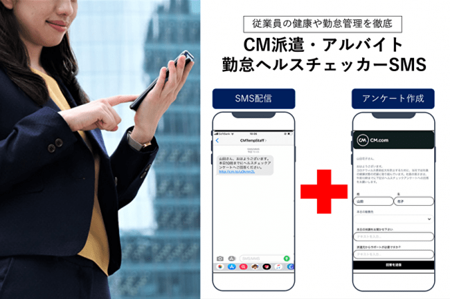 CM.com Japan、「CM派遣・アルバイト勤怠ヘルスチェッカーSMS」提供開始