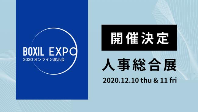 「BOXIL EXPO 2020 人事総合展」、出展企業と一般参加の受付を開始