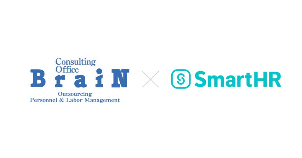 SmartHR、社労士ネットワークのブレインコンサルティングオフィスと業務提携