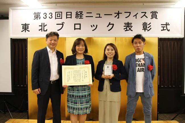 パーソルチャレンジ、日経ニューオフィス賞「東北ニューオフィス奨励賞」受賞
