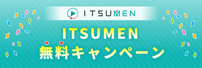 動画選考システム「ITSUMEN」、1ヶ月間無償提供キャンペーンを実施中