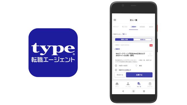 マイページアプリ「type転職エージェント」、iOS版に続きAndroid版もリリース
