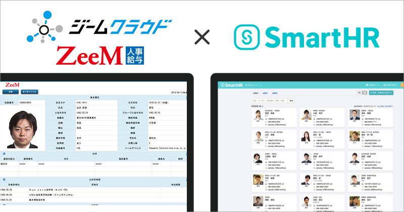 人事労務ソフト「SmartHR」、クレオ運営の2サービスとの連携を2021年4月開始