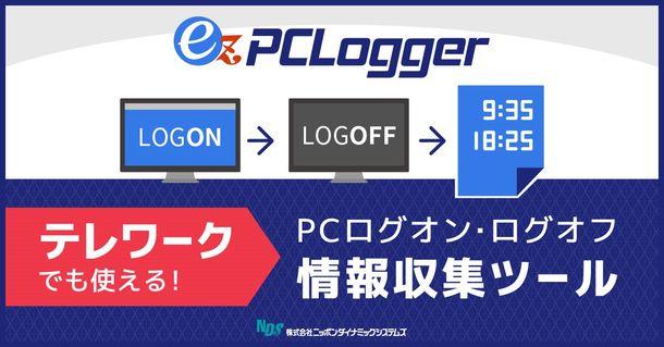 在宅・テレワークでも勤務状況を正確に把握。「ez-PCLogger」最新版、提供開始