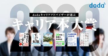 dodaキャリアアドバイザーが推薦。「キャリア本大賞2020」、受賞書籍を選出