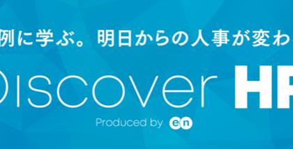 エン・ジャパン、タニタの人事施策事例などを紹介する「Discover HR」開催
