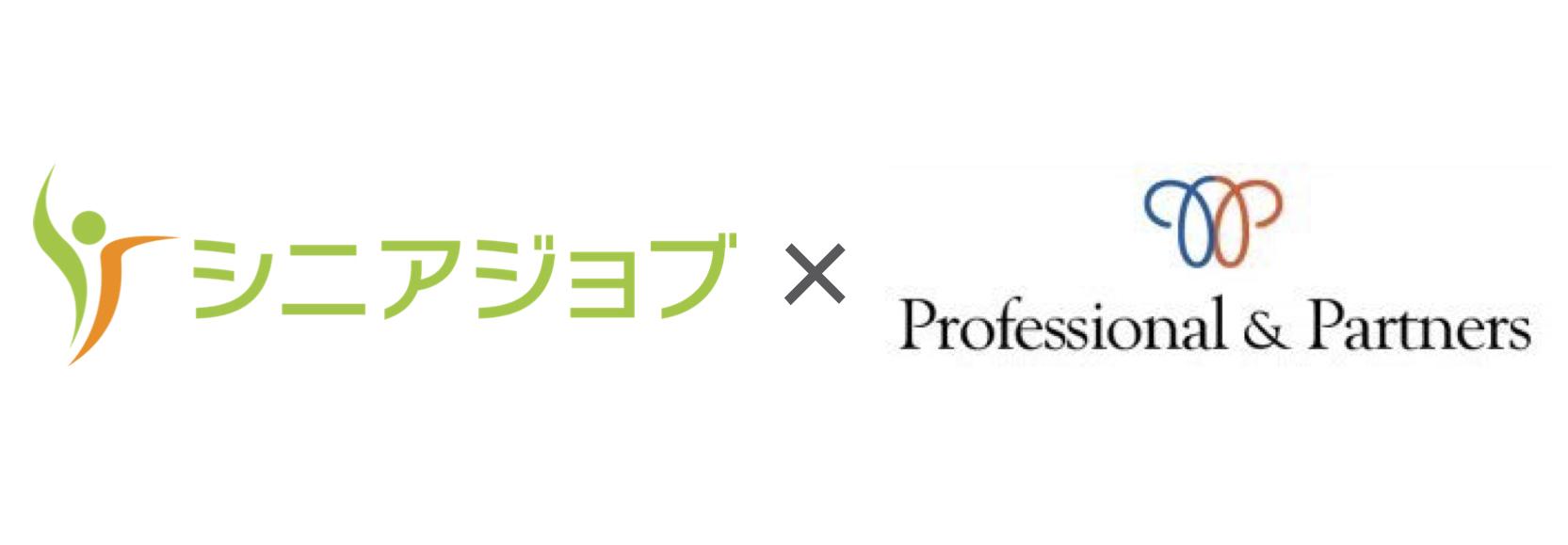 シニア転職のシニアジョブ、プロフェッショナル&パートナーズと業務提携