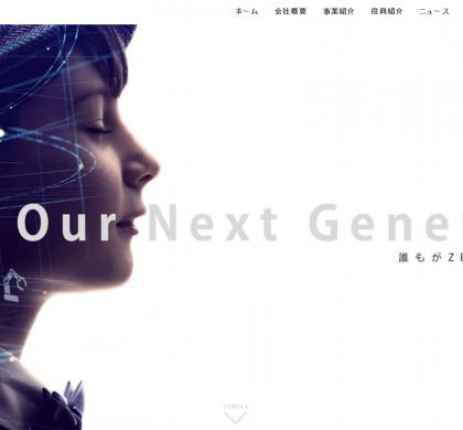 ZENKIGENの動画解析AI、キリンの2022年度新卒採用で実証実験を実施