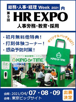 HR EXPOバナー
