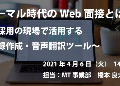 自動翻訳のロゼッタ、ニューノーマル時代のWeb面接を説く無料ウェビナー開催
