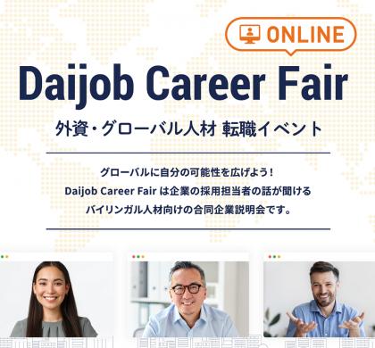 グローバル転職サイト「Daijob.com」、オンライン転職イベントを5月開催