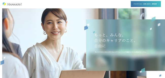 キャリアのカウンセリング&トレーニングサービス「HANASOU!」、5月提供開始