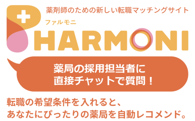 薬剤師向け転職マッチングアプリ「PHARMONI」、運用開始