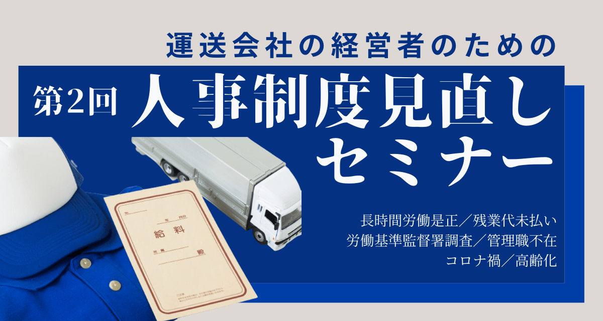 船井総研ロジ、運送会社の人事制度見直しを説く無料オンラインセミナーを開催へ