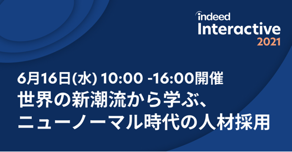 「Indeed Interactive 2021」、日本初のオンライン配信を6月実施