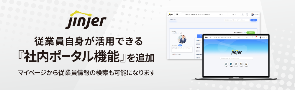 従業員が自らプロフィールを変更可能。「jinjer」、「社内ポータル機能」を追加