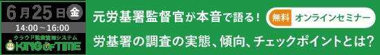 原社労士コラボセミナー