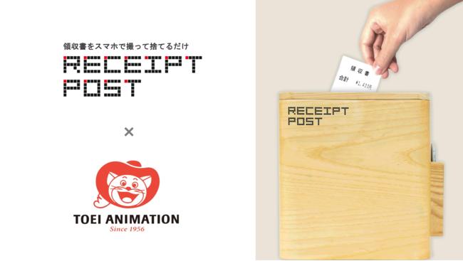 ペーパーレス経費精算サービス「RECEIPT POST」、東映アニメーションが導入