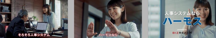 吉谷彩子さんが人事担当者として登場。「HRMOS」シリーズ、新CM放送開始