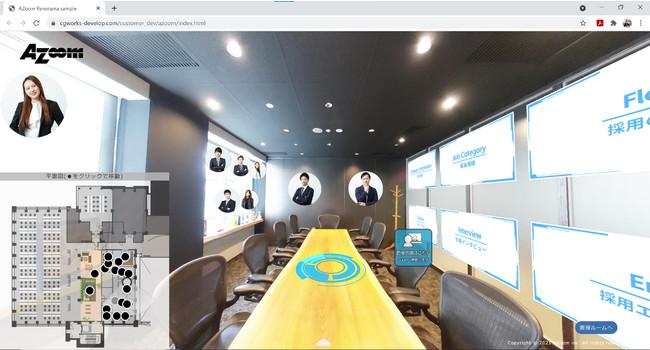就活生がオフィスを擬似体験。CGworks、「オープンオフィスVR」開発