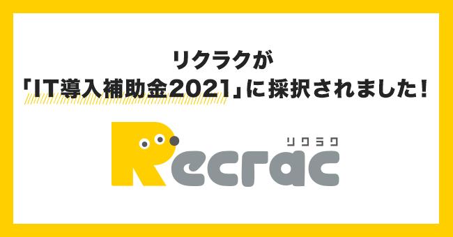 自動アルバイト採用管理「RECRAC」、「IT導入補助金2021」対象ツールに採択