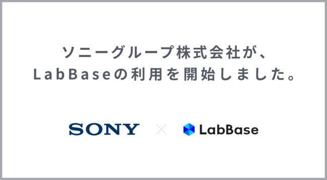 理系学生特化型スカウト採用サービス「LabBase」、ソニーが利用開始