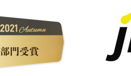 勤怠管理システム「jinjer勤怠」がBOXIL SaaS AWARDで部門受賞!