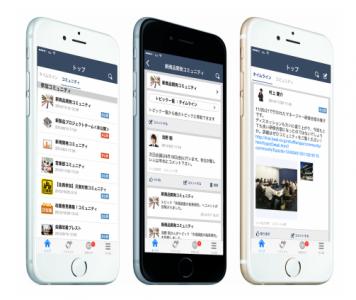 社内SNS「Beat Shuffle」、iOS・Android版で登場