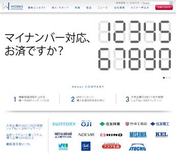 神奈川県もシステム導入を決定 ワークスの「COMPANY 人事・給与」