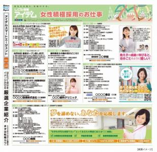 しごと情報アイデム、女性の採用情報を大特集!5月10日発行版にて