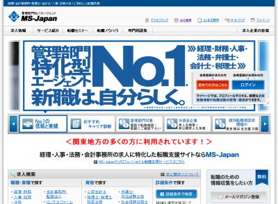 人事部門でキャリアアップを目指す人向けに「MS-Japan」が個別転職相談会を開催