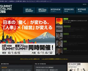 日本最大級の人事フォーラム・カンファレンス「HRサミット2015」6月開催!