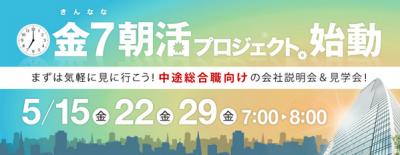 朝7時から始まる会社説明会!株式会社エイチームが「金7朝活プロジェクト」を開始