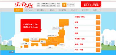 求人検索サイト「ジョブトル」オープン!入社祝金3万円プレゼントキャンペーン開催中