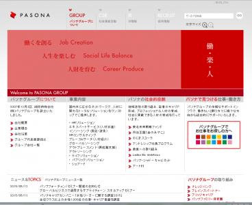 パソナと日本マイクロソフト、テレワーク推進に協力