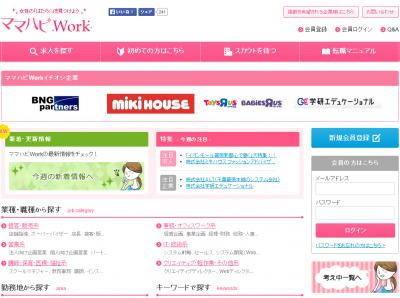 子育てと両立しやすい仕事が探せる!就転職サイト「ママハピWork」オープン