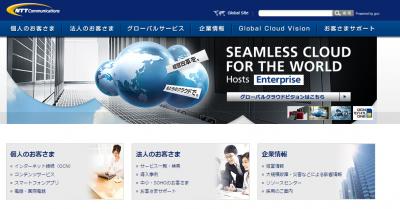 NTTコミュニケーションズ株式会社が新任役員を発表