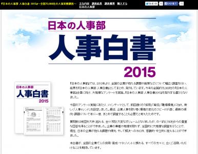人事担当者必読!『日本の人事部 人事白書2015』発刊